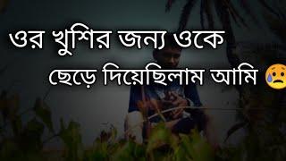 Bengali sad whatsapp status video || bangla ringtone t