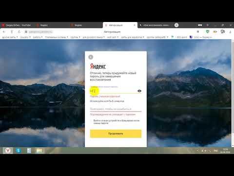 Как восстановить Яндекс почту