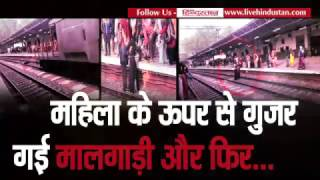 Train passes over a woman in Raja Madi railway station Agra