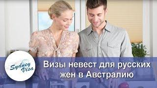 Виза невесты для русских жен в Австралию | SydneyVisa (0+)