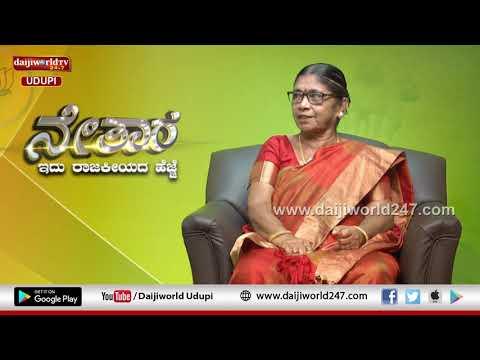 ನೇತಾರ , ಇದು ರಾಜಕೀಯದ ಹೆಜ್ಜೆ | Episode 1 | Sheela K Shetty