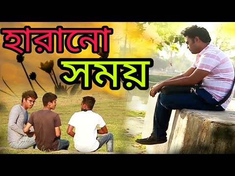 হারানো সময় - Film Creation || বন্ধুত্ব || Bangla Emotional Friendship Shortfilm - Harano Shomoy