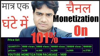 YouTube Channel Monetization On In One Hour || 101%Working