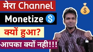 Mera YouTube Channel Monetize💲Kaise Hua?? | How To Monetize Your Channel Very Fast