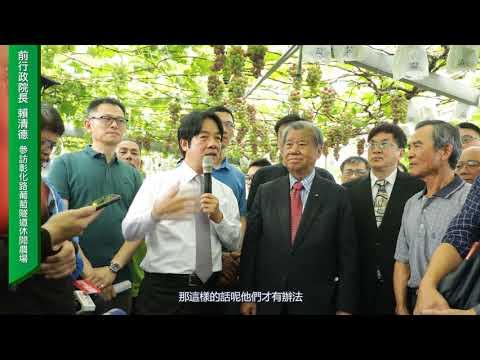台灣88工商協進會-賴清德參訪路葡萄隧道休閒農場