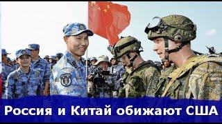 Россия и Китай обижают США.