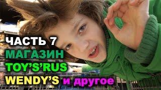Америка / Часть 7 / Магазин игрушек ToyЯRus / Закусочная Wendy's /  Аренда автомобиля /