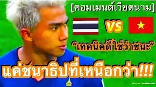 คอมเมนต์ชาวเวียดนาม หลังโค้ชซิโก้ยกทีมเวิร์คเหงียนสุดแกร่ง แต่ไทยเหนือกว่าในด้านเทคนิค
