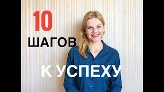 10 ШАГОВ К УСПЕХУ / Alex Sandrina