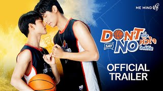 【OFFICIAL TRAILER】l Don't Say No The Series เมื่อหัวใจใกล้กัน