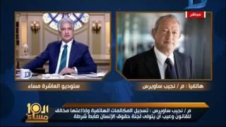 العاشرة مساء| نجيب ساويرس يكشف حقيقة اختطاف حزب المصريين الأحرار