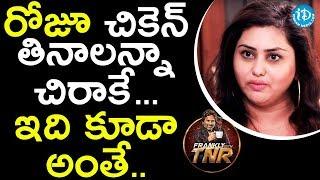 రోజూ చికెన్ తినాలన్నా చిరాకే..ఇది కూడా అంతే ? - Namitha & Veera   Frankly With TNR   Talking Movies