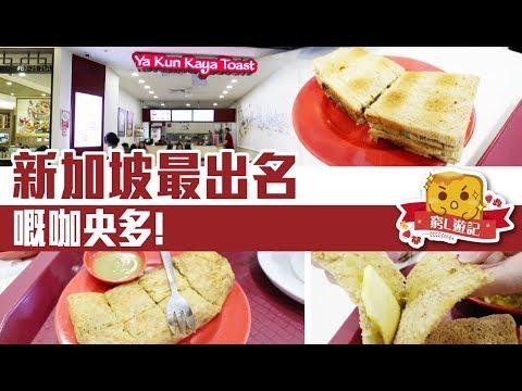 [偽中產遊記·新加坡篇] #06 亞坤咖椰吐司|新加坡最出名嘅咖央多