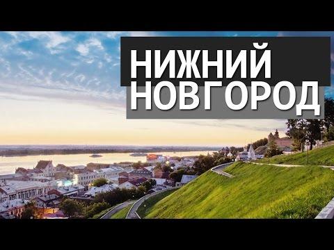 ВСЁ ПУТЁМ. НИЖНИЙ НОВГОРОД / NIZHNI NOVGOROD