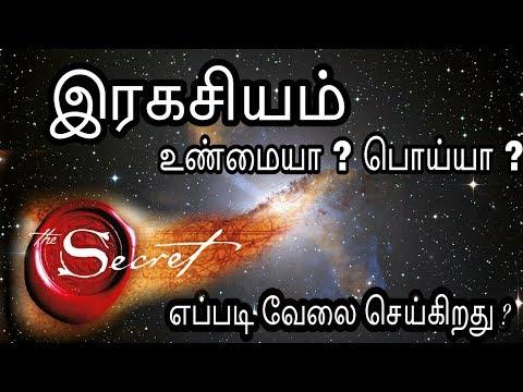 இரகசியம் எப்படி வேலை செய்கிறது | The Secret video Review in Tamil