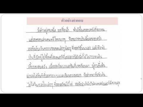 ลักษณะเฉพาะของข้อสอบและเกณฑ์การตรวจ การเขียนเรื่องเล่าจากภาพ O NET ภาษาไทย ป 6