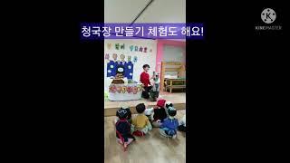 장계수나무집 청국장만들기 체험학습^^