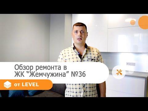 Обзор ремонта квартиры. 36 Жемчужина, Одесса. Дизайн интерьера однокомнатной квартиры
