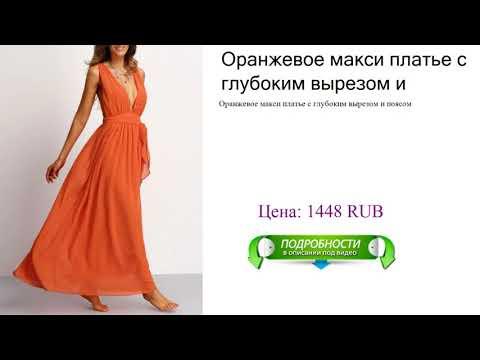 Оранжевое макси платье с глубоким вырезом и поясом