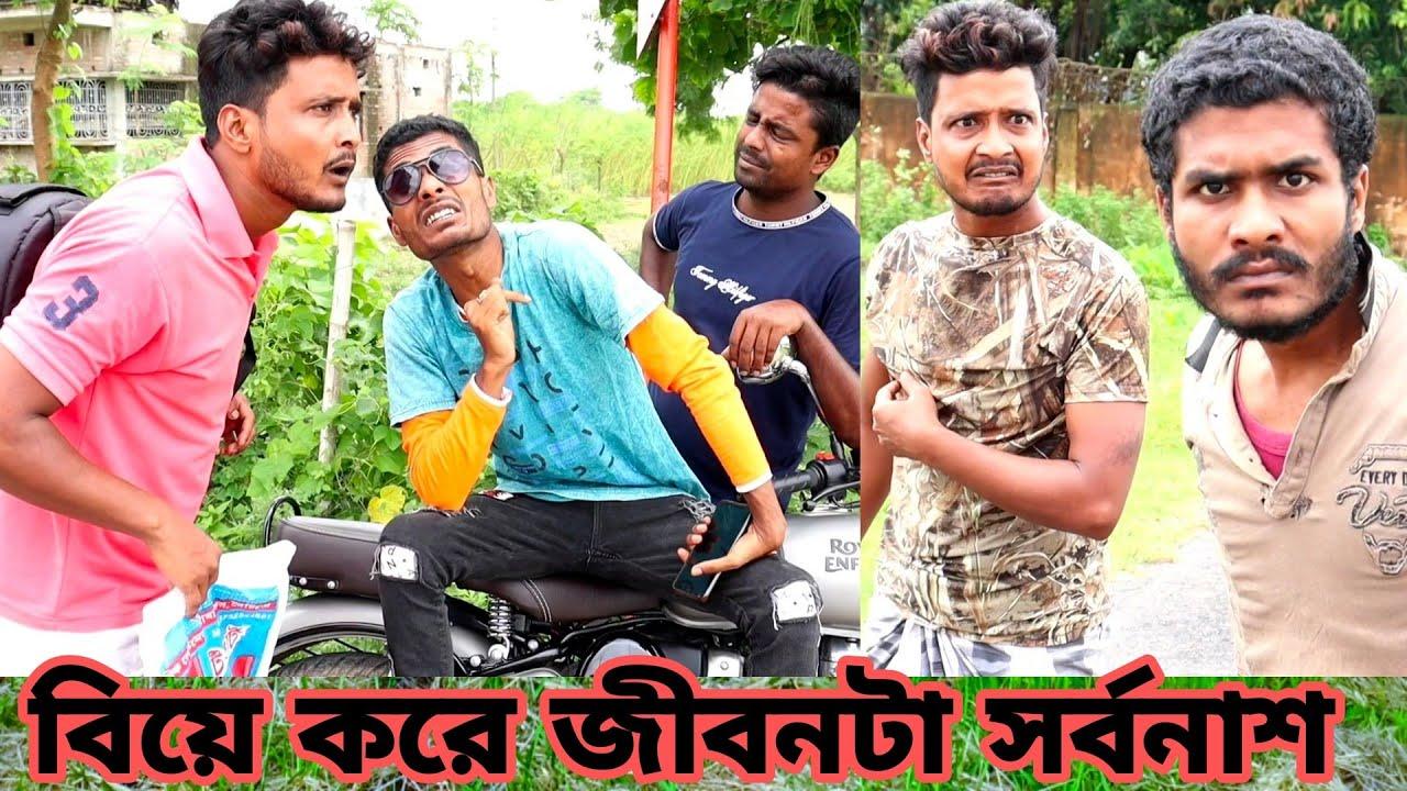 টিংকু বিয়ে করে জীবনটা সর্বনাশ করে দিলো | Str Company | Tinku Bangla Funny Comedy Video | Ep - 26