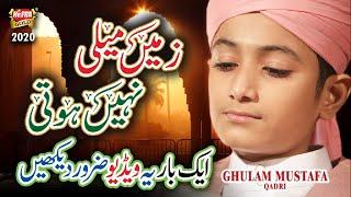 Beautiful Naat 2020 - Ghulam Mustafa Qadri - Zameen Maili Nahi Hoti - Video - Heera Gold