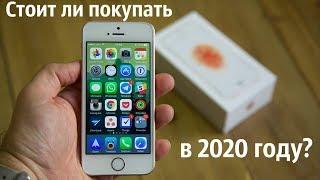 Iphone SE Стоит ли Покупать в 2020 году | ПЛЮСЫ И МИНУСЫ
