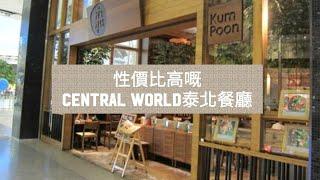 泰國曼谷自由行: Central World 泰北餐廳Kum Poon