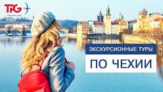 Экскурсионные туры по Чехии