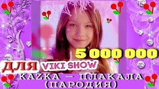 НОВЫЙ КЛИП ВИКИ ШОУ ХЭЙ ЛЕЙДИС на 5 Миллионов Подписчиков! 5000000 для Viki Show ПРЕМЬЕРА КЛИПА!