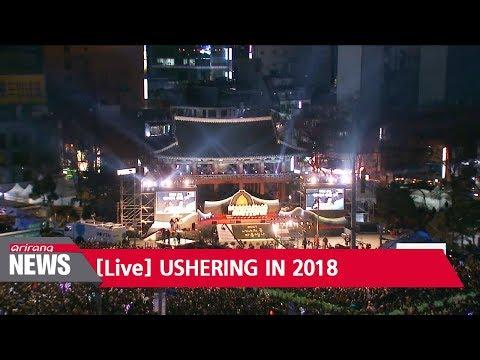 [Arirang Special Live] USHERING IN 2018 : 2018 Countdown and ringing in Bosingak Pavilion in Seoul