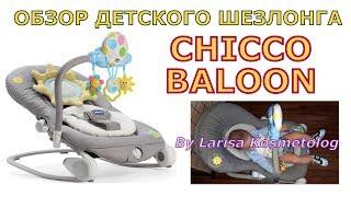 обзор на детский шезлонг качели Chicco Baloon