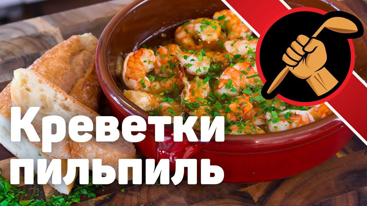 Креветки в остром чесночном масле - соус пильпиль. Испанская кухня