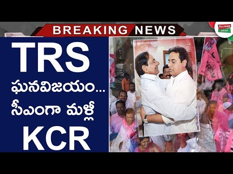 TRS Party Gets Tremendous Victory In 2018 Telangana Assembly Elections | #TSElectionResults | #TRS
