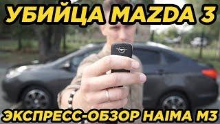 Убийца Mazda 3 - Haima m3 | обзор и тест драйв Haima m3