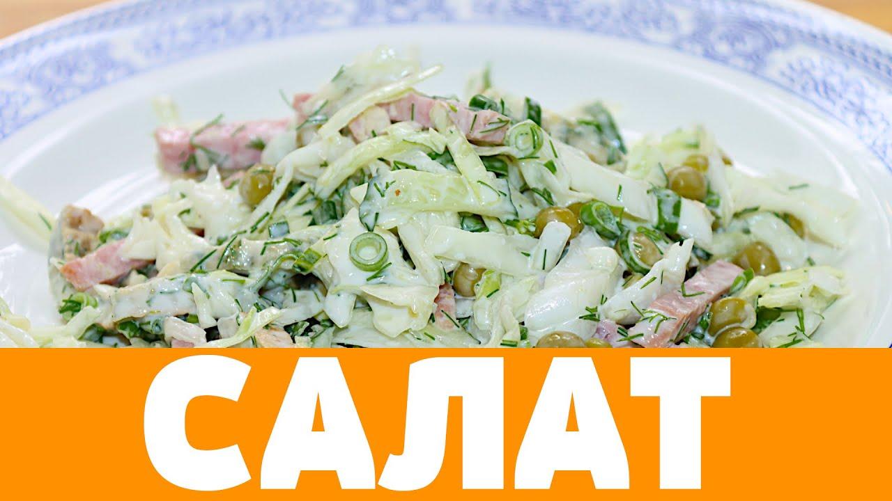 Новый Салат из Капусты! Просто БОМБА! ОЧЕНЬ ВКУСНО! ЕШЬ И ХУДЕЙ! #еда #салат #салаты #кулинария