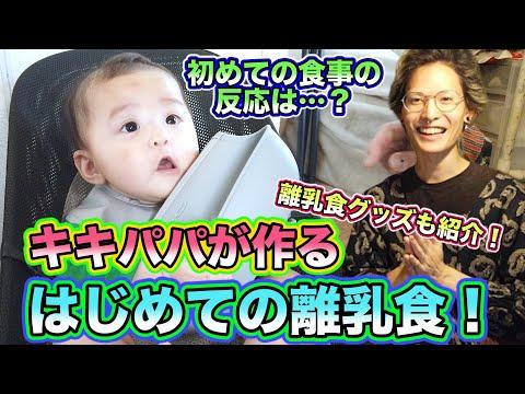 【初離乳食!】パパが作るはじめての離乳食!キキちゃんの反応はいかに…?【生後6ヶ月の赤ちゃん】