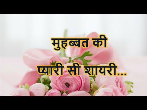मोहब्बत की प्यारी सी शायरी-Mohabbat Ki Pyari Si Shayari-प्यार की प्यार भरी शायरी-Pyar Ki Shayari