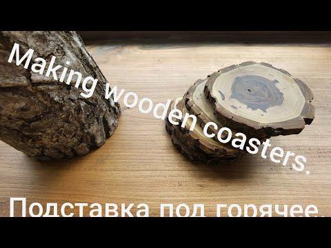 Подставки деревянные под горячее своими руками