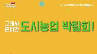 대한민국도시농업박람회 티저 /농림축산식품부