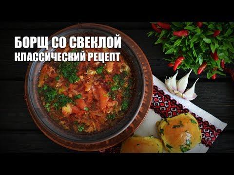 Рецепт Борщ Классический на RussianFoodcom