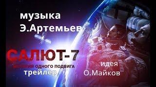 САЛЮТ-7, ТРЕЙЛЕР+МУЗЫКА Э.АРТЕМЬЕВ. SALYUT-7, TRAILER, MUSIC by E. ARTEMYEV.