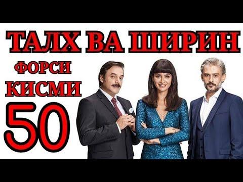 ТАЛХ ВА ШИРИН КИСМИ 50 ФОРСИ | Talkh Va Shirin Part 50 تلخ و شیرین دوبله فارسی قسمت
