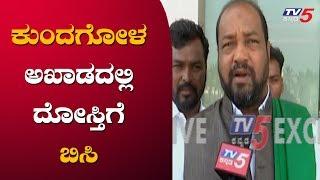 ಕುಂದಗೋಳ ಜೆಡಿಎಸ್ ನಲ್ಲಿ ಭುಗಿಲೆದ್ದ ಭಿನ್ನಮತ | JDS | Kundgol By Election | TV5 Kannada