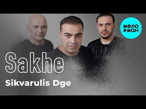Sakhe - Sikvarulis Dge Single