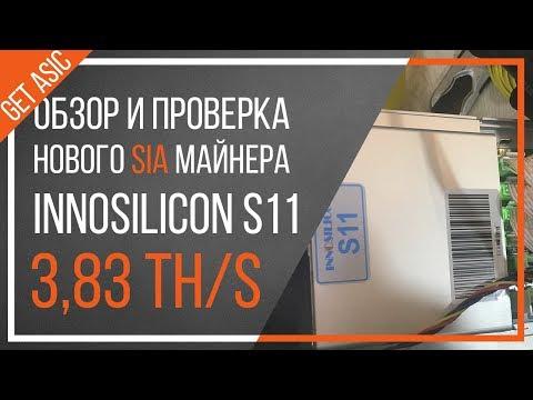 Innosilicon S11 - конец для A3. Обзор и отправка майнеров
