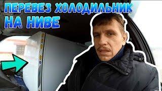 Не веселое начало года // В Рыбинск //Как перевезти холодильник на Ниве