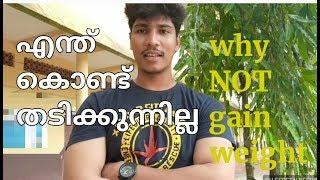 എന്തുകൊണ്ട് തടിക്കുന്നില്ല || malayalam fitness tips||