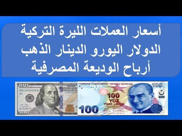 اسعار العملات الليرة التركية الدولار ارباح الوديعة المصرفية 21.02.2020