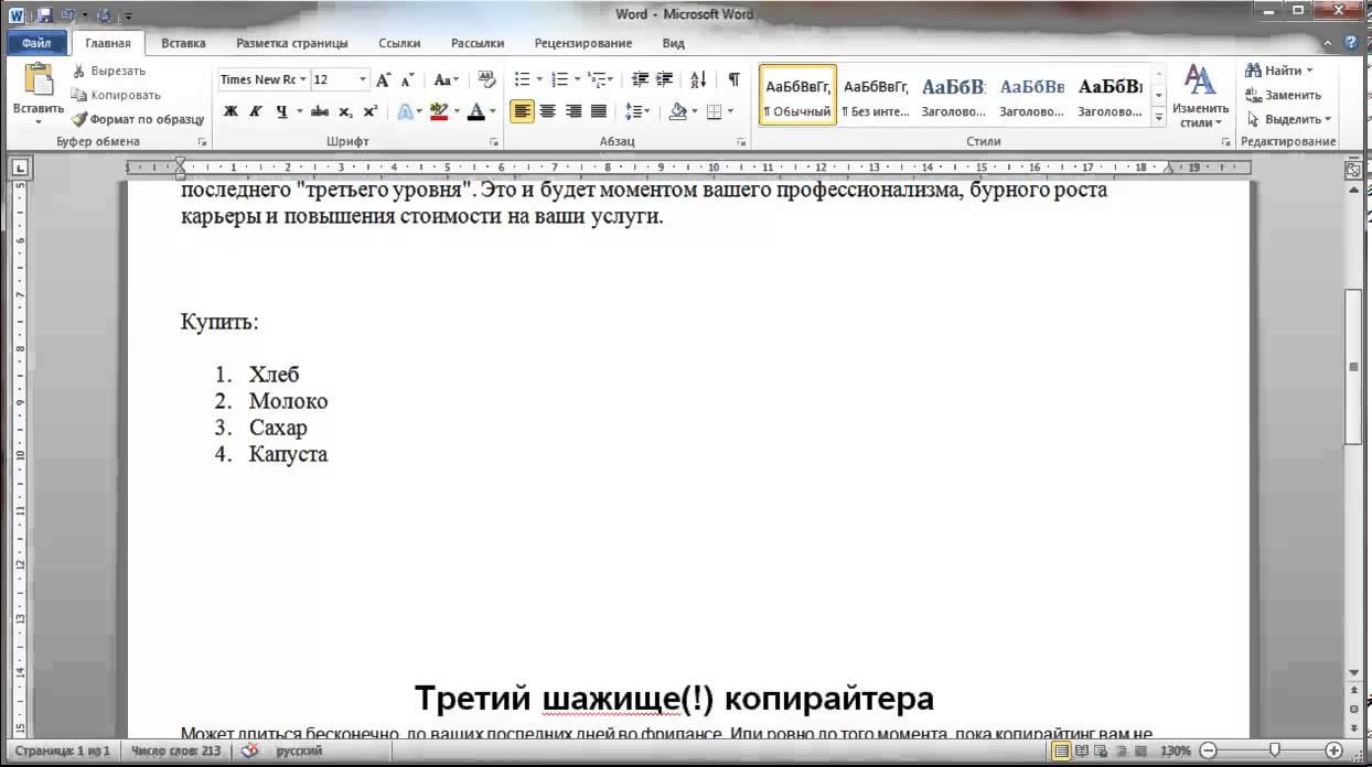 Инструкция по работе в word