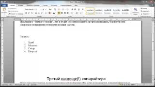 Робота у Word (призначення, можливості, інструкція)